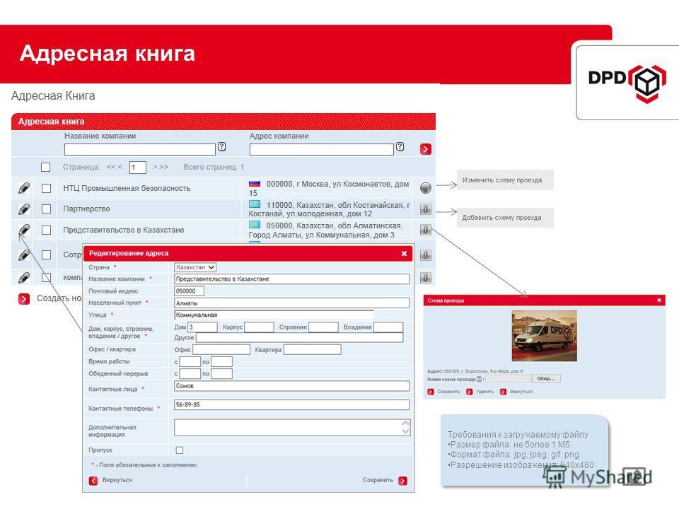 Адресная книга Требования к загружаемому файлу Размер файла: не более 1 Мб. Формат файла: jpg, jpeg, gif, png Разрешение изображения: 640 х 480 Требования к загружаемому файлу Размер файла: не более 1 Мб. Формат файла: jpg, jpeg, gif, png Разрешение