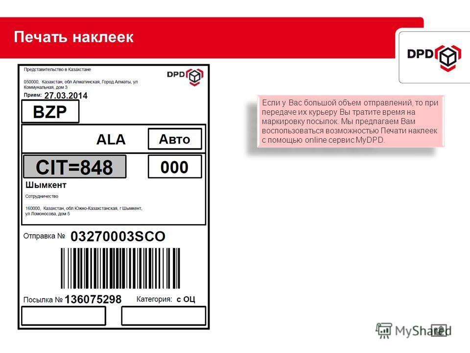 Печать наклеек Если у Вас большой объем отправлений, то при передаче их курьеру Вы тратите время на маркировку посылок. Мы предлагаем Вам воспользоваться возможностью Печати наклеек с помощью online сервис MyDPD.