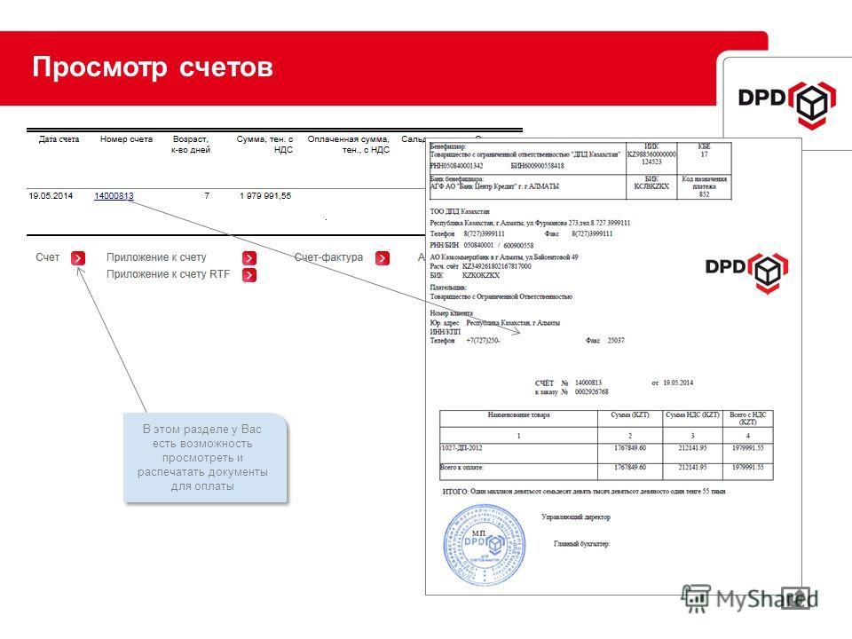 Просмотр счетов В этом разделе у Вас есть возможность просмотреть и распечатать документы для оплаты