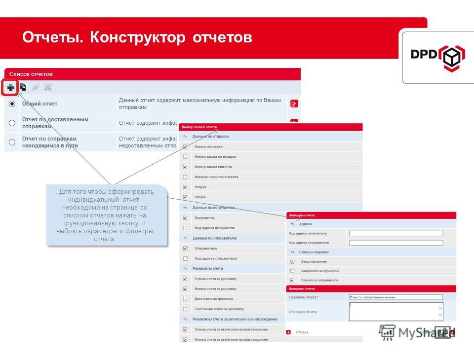 Отчеты. Конструктор отчетов. Для того чтобы сформировать индивидуальный отчет, необходимо на странице со списком отчетов нажать на функциональную кнопку и выбрать параметры и фильтры отчета.