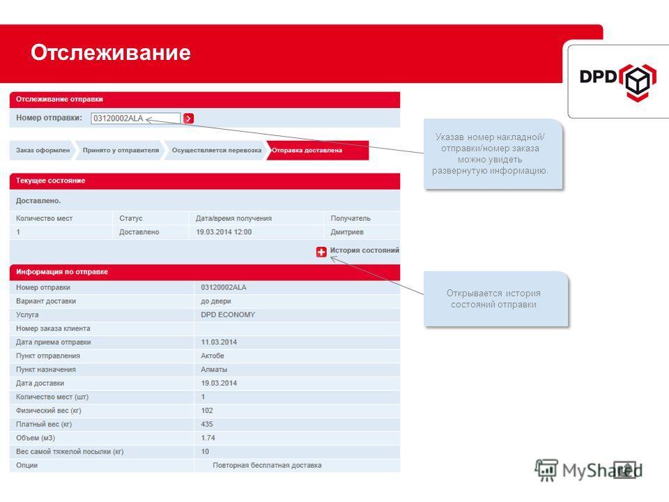 Отслеживание Открывается история состояний отправки Указав номер накладной/ отправки/номер заказа можно увидеть развернутую информацию.