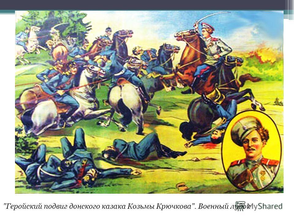 Геройский подвиг донского казака Козьмы Крючкова. Военный лубок