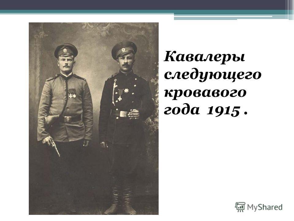 Кавалеры следующего кровавого года 1915.