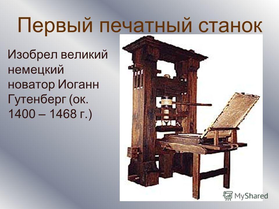 Изобретение бумаги Впервые бумага появилось в Китае. Первоначально ее делали из коры тутового де - рева. Европейцы добывали бумагу из тряпья. Только к XIX веку ее стали изготавливать из древесины
