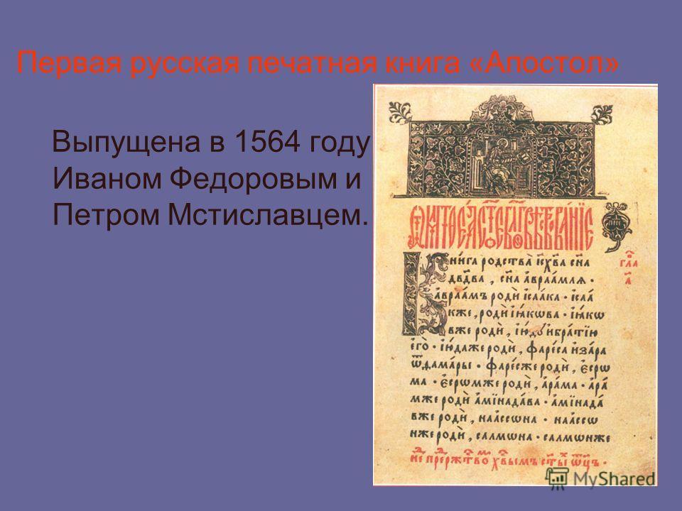 Первый печатный станок Изобрел великий немецкий новатор Иоганн Гутенберг (ок. 1400 – 1468 г.)