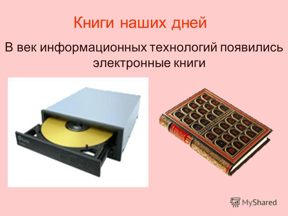 Первая русская печатная книга «Апостол» Выпущена в 1564 году Иваном Федоровым и Петром Мстиславцем.