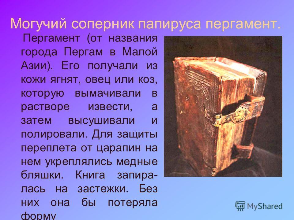 Папирусные книги. Бумагу изготавливали из растения, которое называлось папирусом. Папирусная бумага при сгибании ломалось, поэтому книги у египтян выглядели в виде ленты. Ленту можно было скатать в свиток.