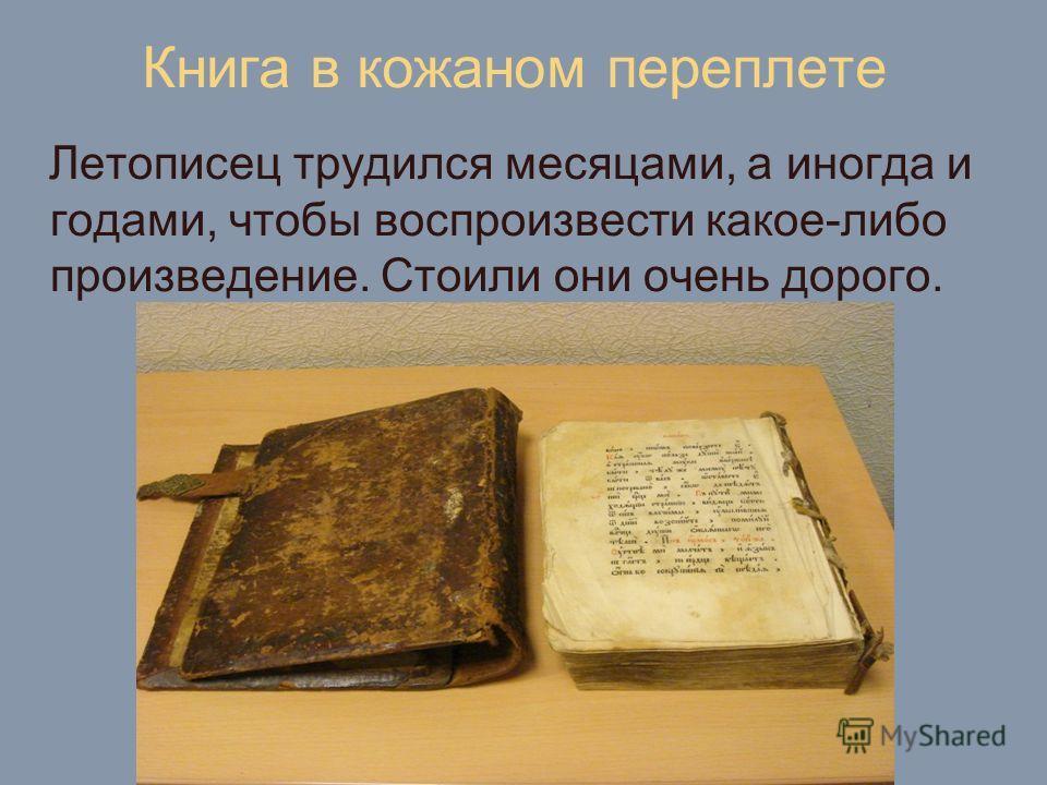 Могучий соперник папируса пергамент. Пергамент (от названия города Пергам в Малой Азии). Его получали из кожи ягнят, овец или коз, которую вымачивали в растворе извести, а затем высушивали и полировали. Для защиты переплета от царапин на нем укреплял