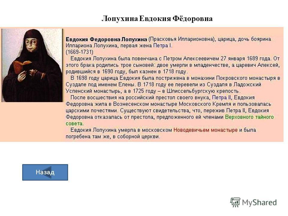 Лопухина Евдокия Фёдоровна Назад