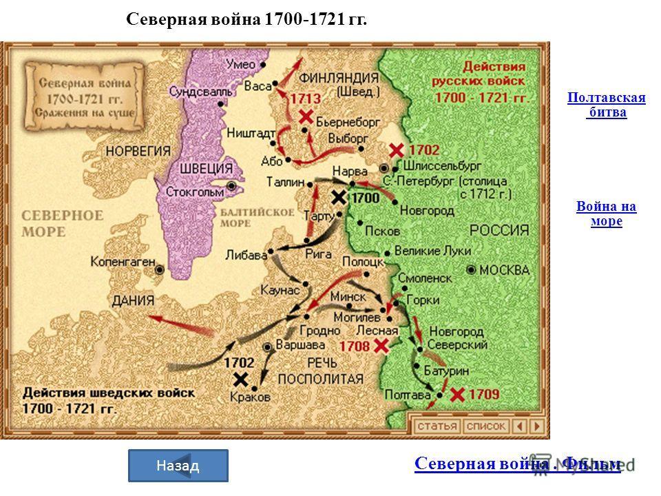 Северная война 1700-1721 гг. Назад Северная война. Фильм Война на море Полтавская битва