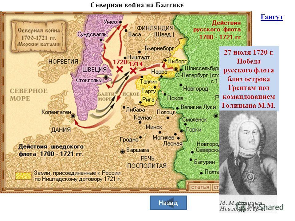 Назад Северная война на Балтике Гангут 27 июля 1720 г. Победа русского флота близ острова Гренгам под командованием Голицына М.М.