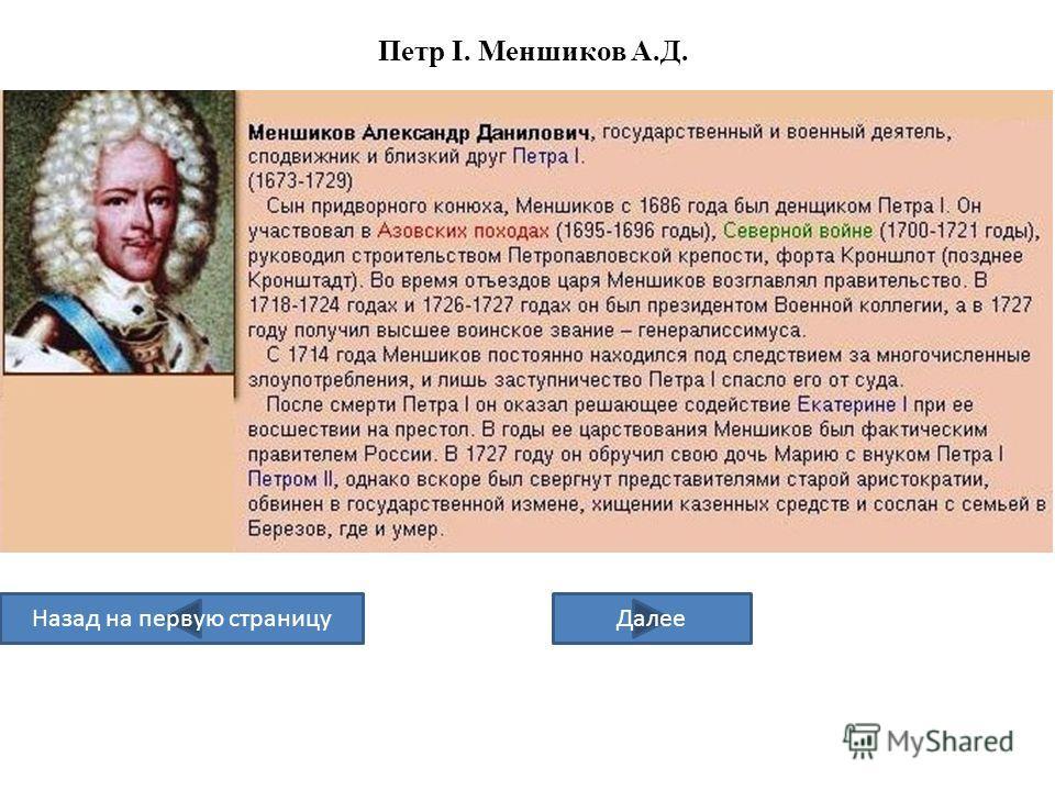 Петр I. Меншиков А.Д. Назад на первую страницу Далее