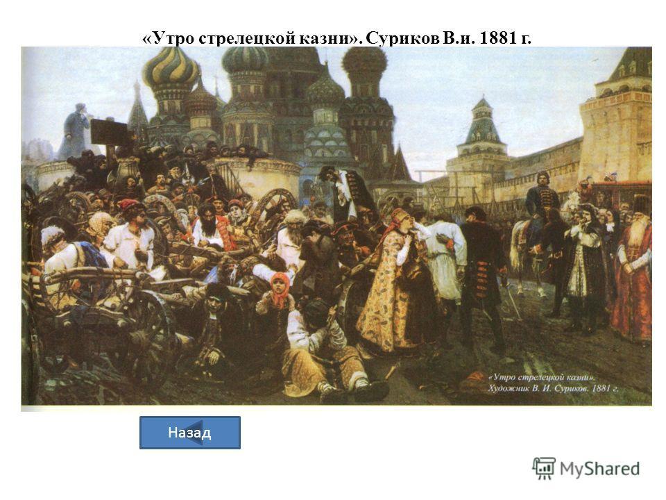 «Утро стрелецкой казни». Суриков В.и. 1881 г. Назад