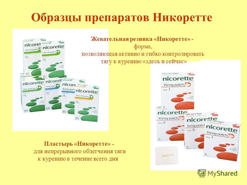Образцы препаратов Никоретте Жевательная резинка «Никоретте» - форма, позволяющая активно и гибко контролировать тягу к курению «здесь и сейчас» Пластырь «Никоретте» - для непрерывного облегчения тяги к курению в течение всего дня