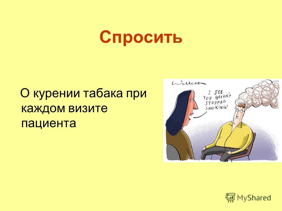 Спросить О курении табака при каждом визите пациента
