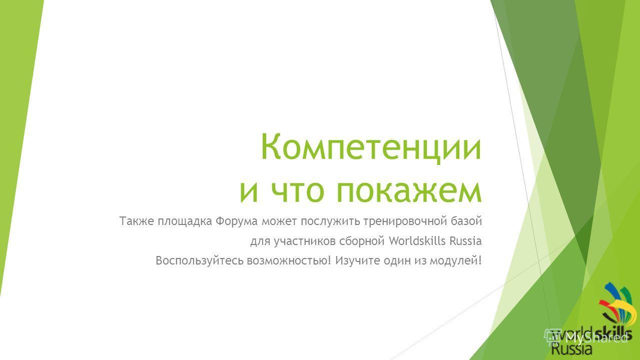 Компетенции и что покажем Также площадка Форума может послужить тренировочной базой для участников сборной Worldskills Russia Воспользуйтесь возможностью! Изучите один из модулей!