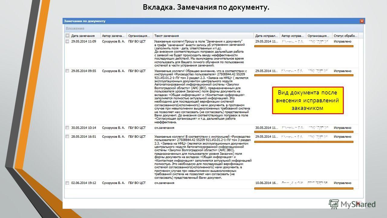Вкладка. Замечания по документу. Вид документа после внесения исправлений заказчиком