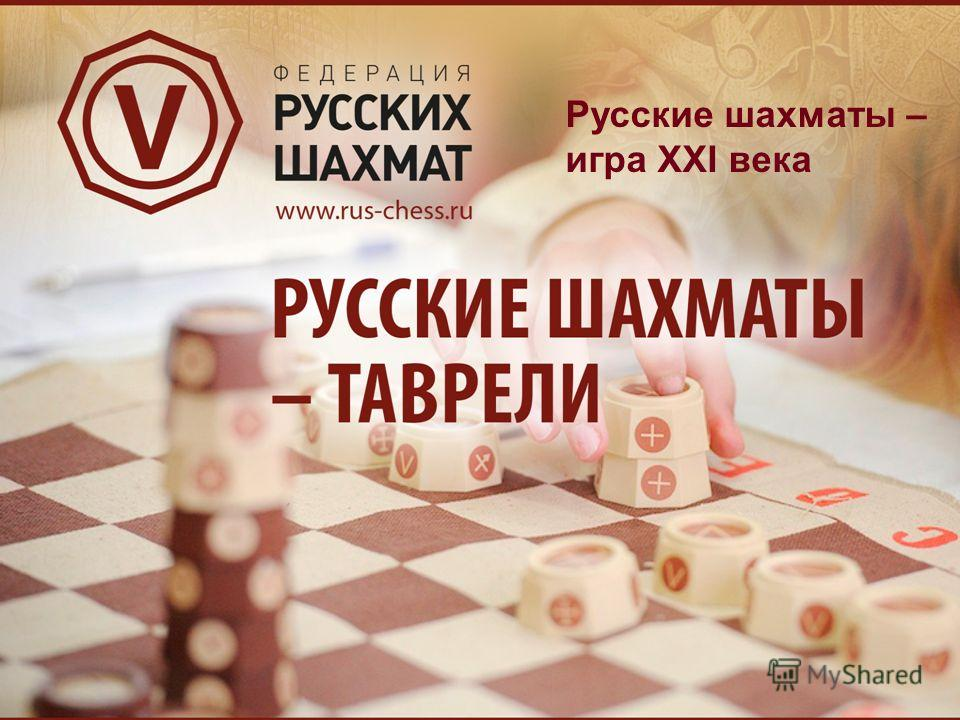 Русские шахматы – игра XXI века