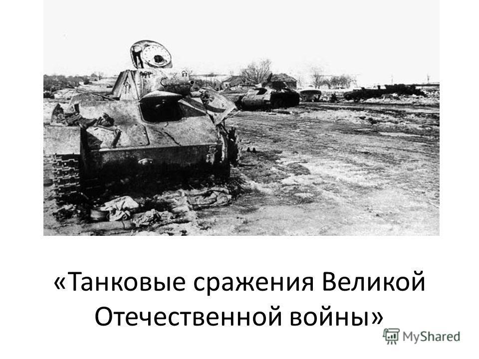 «Танковые сражения Великой Отечественной войны»