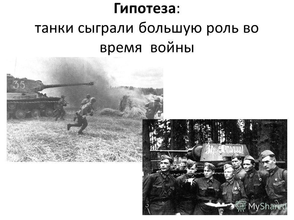 Гипотеза: танки сыграли большую роль во время войны