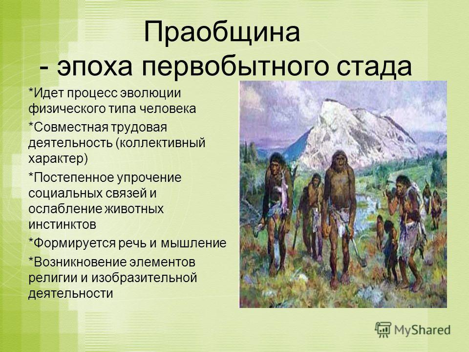 Первобытный мир и зарождение цивилизации доклад 4803