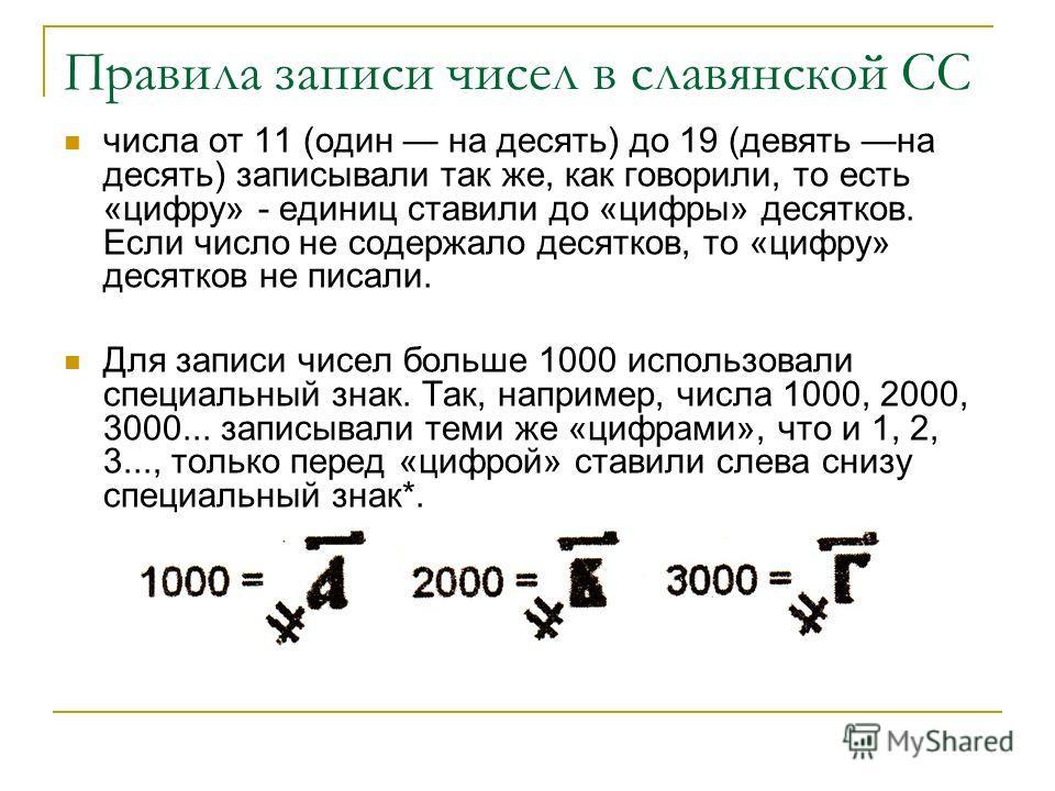 Правила записи чисел в славянской СС числа от 11 (один на десять) до 19 (девять на десять) записывали так же, как говорили, то есть «цифру» - единиц ставили до «цифры» десятков. Если число не содержало десятков, то «цифру» десятков не писали. Для зап