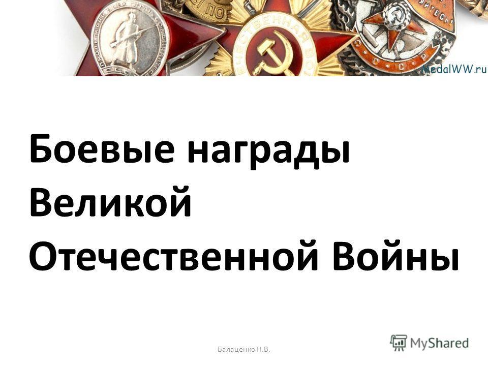Боевые награды Великой Отечественной Войны Балаценко Н.В.