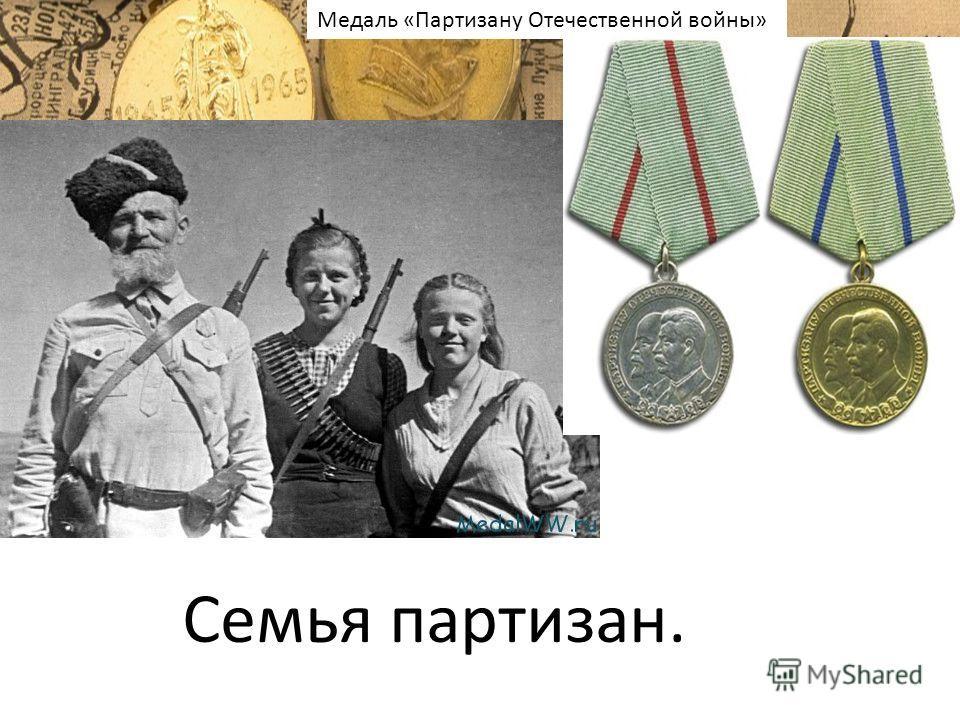 Семья партизан. Медаль «Партизану Отечественной войны»