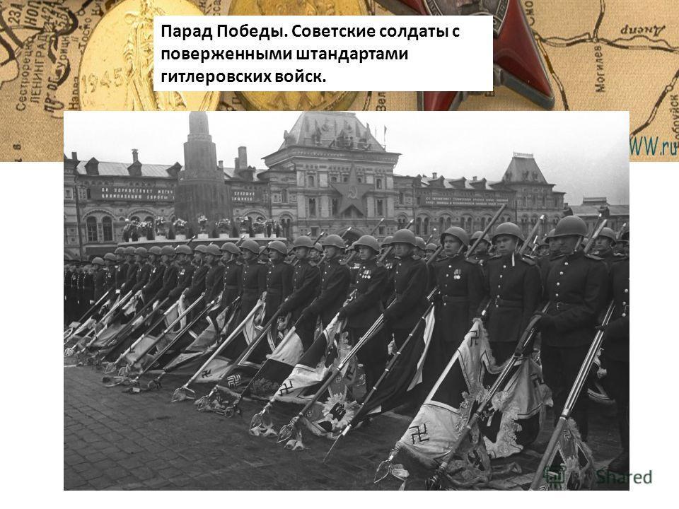 Парад Победы. Советские солдаты с поверженными штандартами гитлеровских войск.