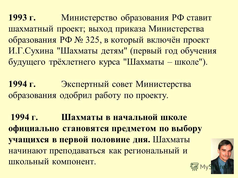 1993 г. Министерство образования РФ ставит шахматный проект; выход приказа Министерства образования РФ 325, в который включён проект И.Г.Сухина