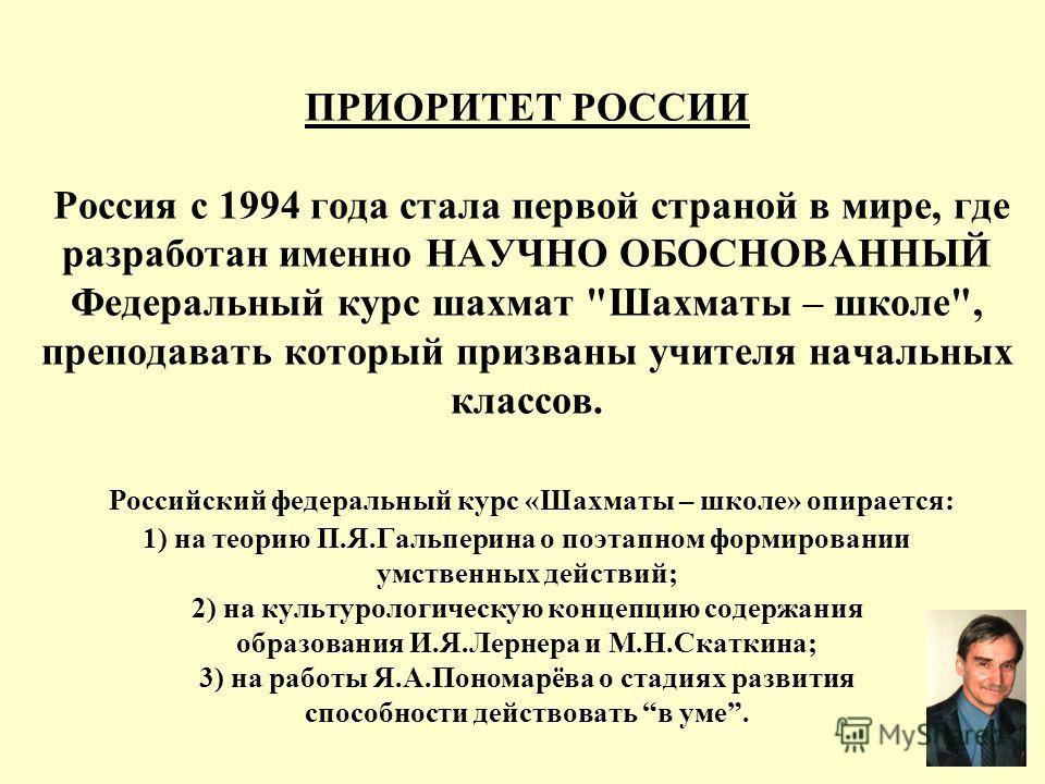 ПРИОРИТЕТ РОССИИ Россия с 1994 года стала первой страной в мире, где разработан именно НАУЧНО ОБОСНОВАННЫЙ Федеральный курс шахмат