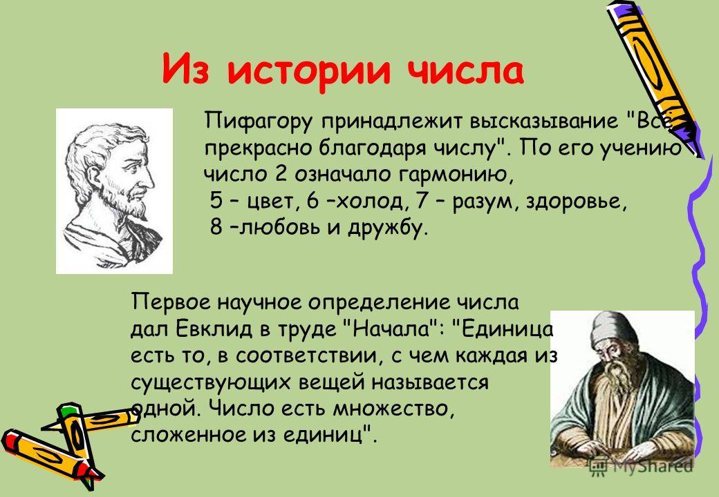 Из истории числа Пифагору принадлежит высказывание