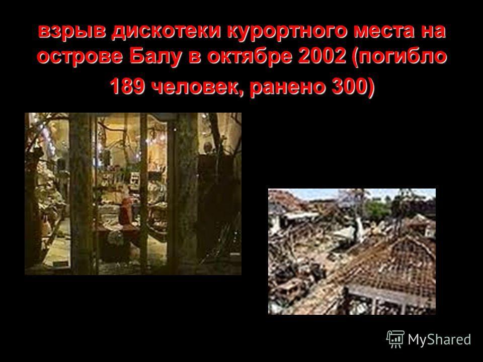 взрыв дискотеки курортного места на острове Балу в октябре 2002 (погибло 189 человек, ранено 300)