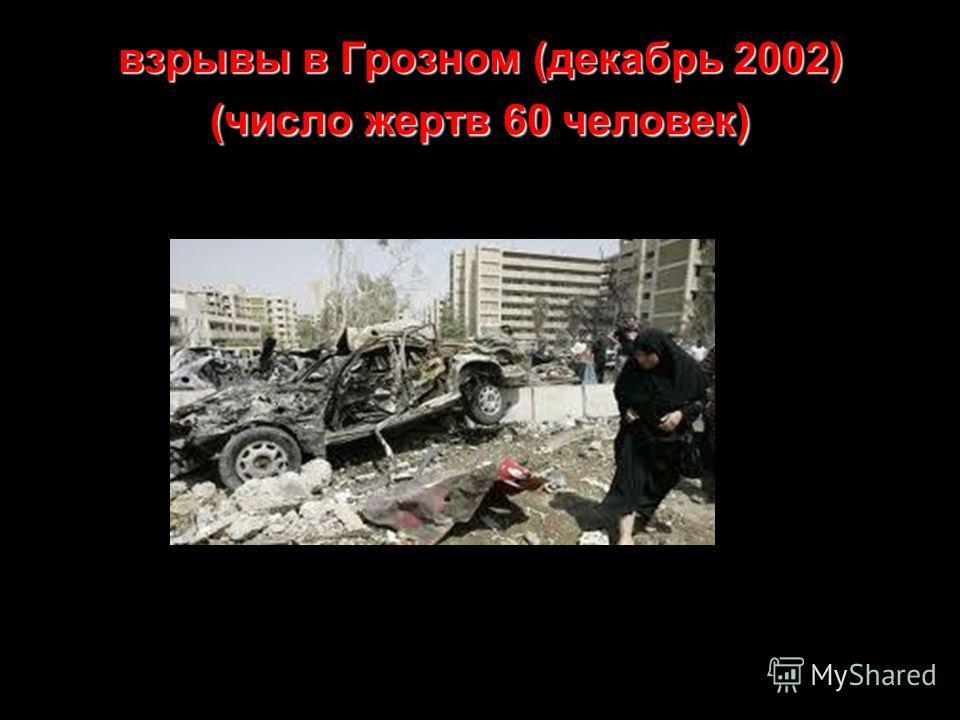 взрывы в Грозном (декабрь 2002) (число жертв 60 человек)