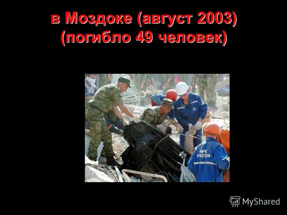 в Моздоке (август 2003) (погибло 49 человек)