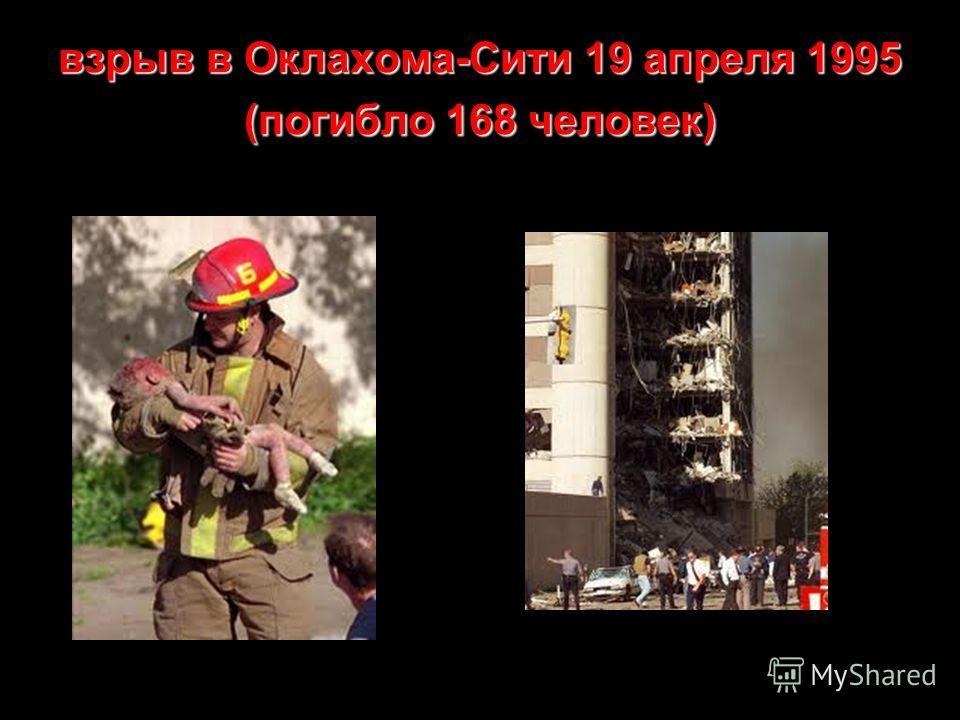 взрыв в Оклахома-Сити 19 апреля 1995 (погибло 168 человек)