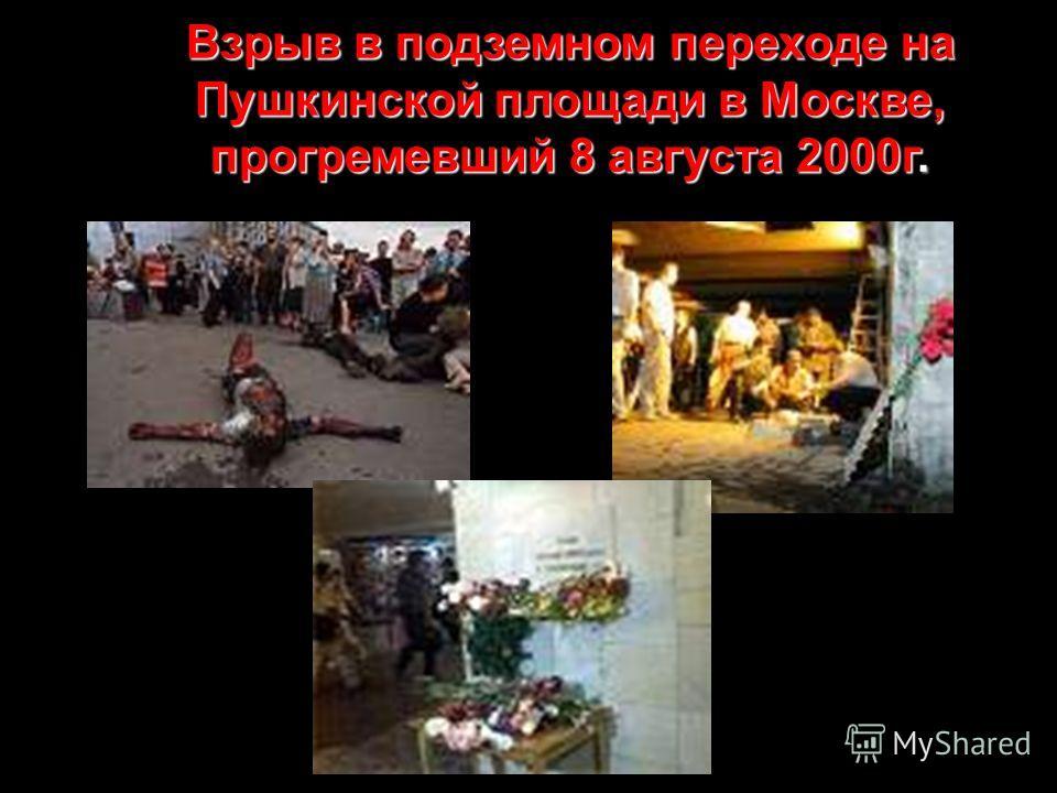 Взрыв в подземном переходе на Пушкинской площади в Москве, прогремевший 8 августа 2000 г.