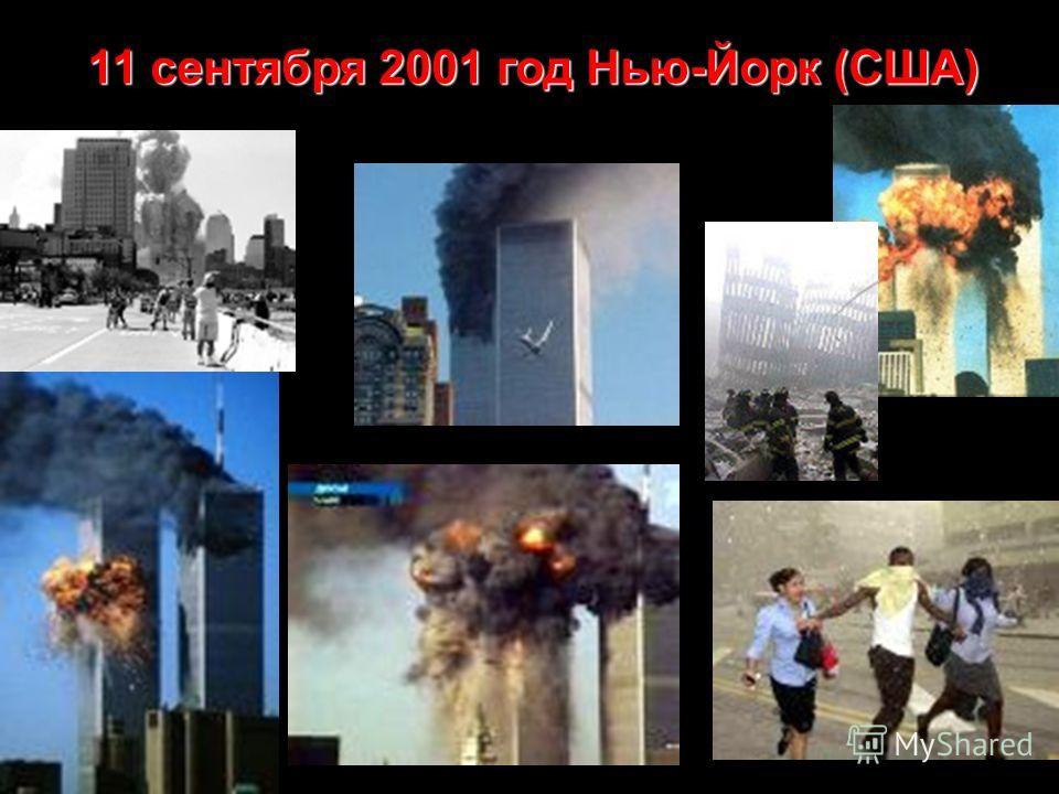 11 сентября 2001 год Нью-Йорк (США)