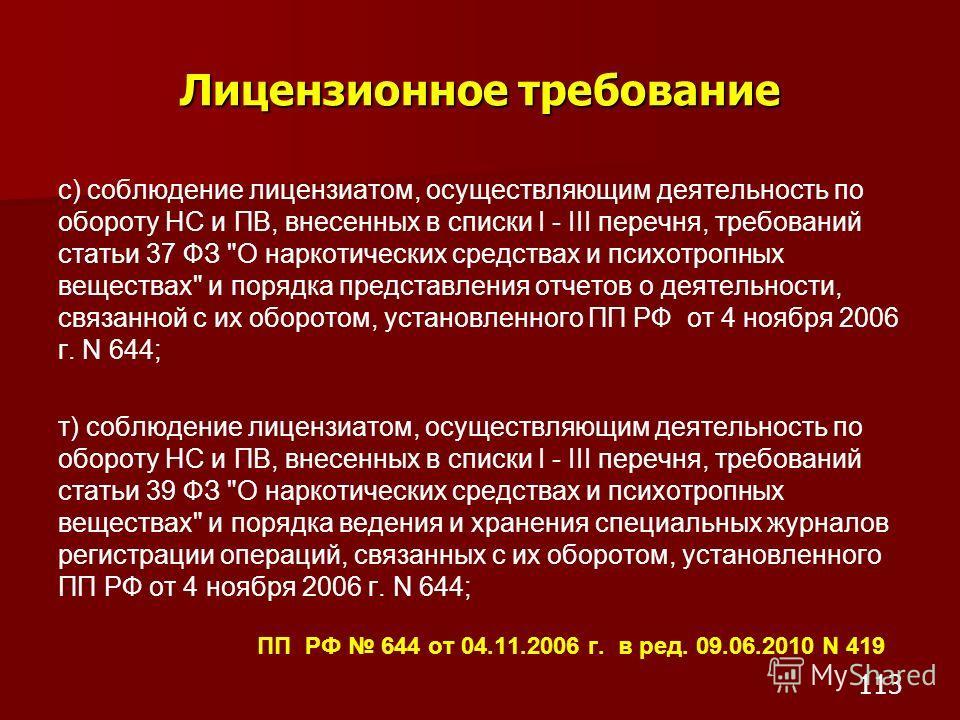 113 Лицензионное требование с) соблюдение лицензиатом, осуществляющим деятельность по обороту НС и ПВ, внесенных в списки I - III перечня, требований статьи 37 ФЗ