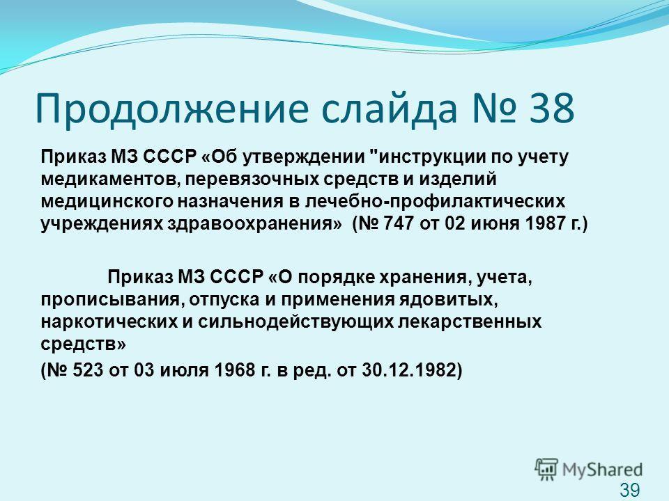 Продолжение слайда 38 Приказ МЗ СССР «Об утверждении