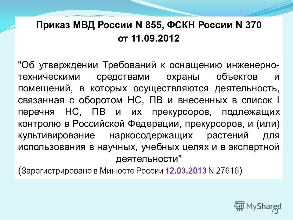 70 Приказ МВД России N 855, ФСКН России N 370 от 11.09.2012