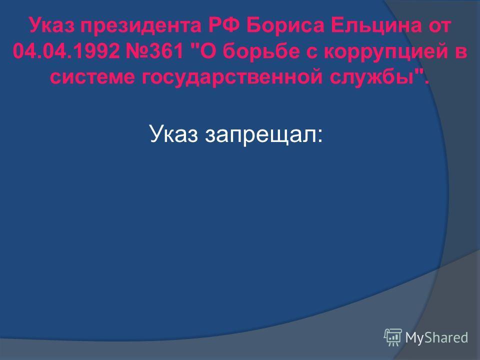 Указ президента РФ Бориса Ельцина от 04.04.1992 361