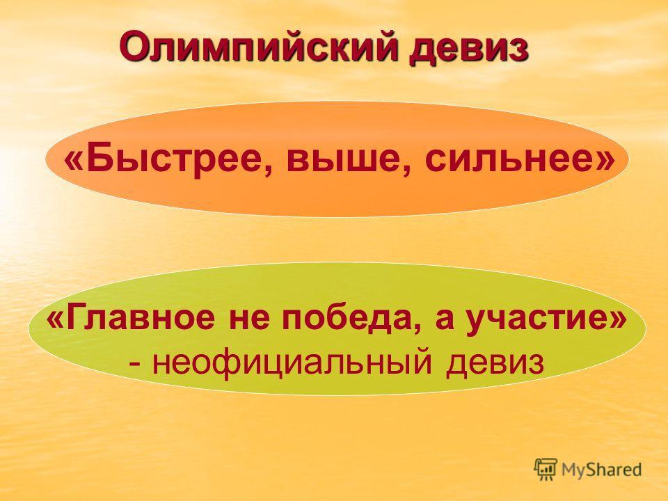 «Быстрее, выше, сильнее» «Главное не победа, а участие» - неофициальный девиз Олимпийский девиз