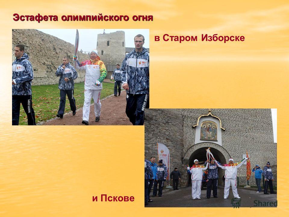 Эстафета олимпийского огня в Старом Изборске и Пскове