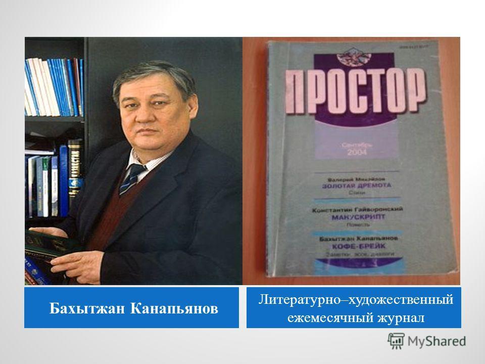 Бахытжан Канапьянов Литературно–художественный ежемесячный журнал