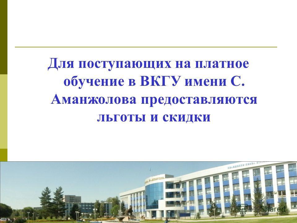 Для поступающих на платное обучение в ВКГУ имени С. Аманжолова предоставляются льготы и скидки