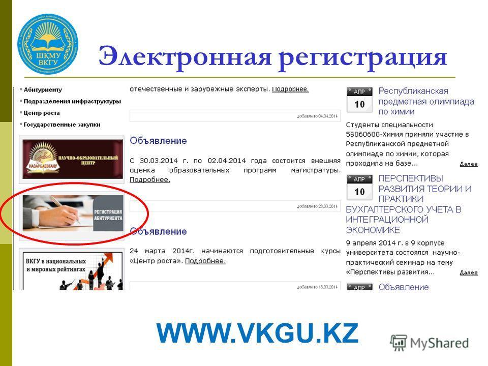 Электронная регистрация WWW.VKGU.KZ