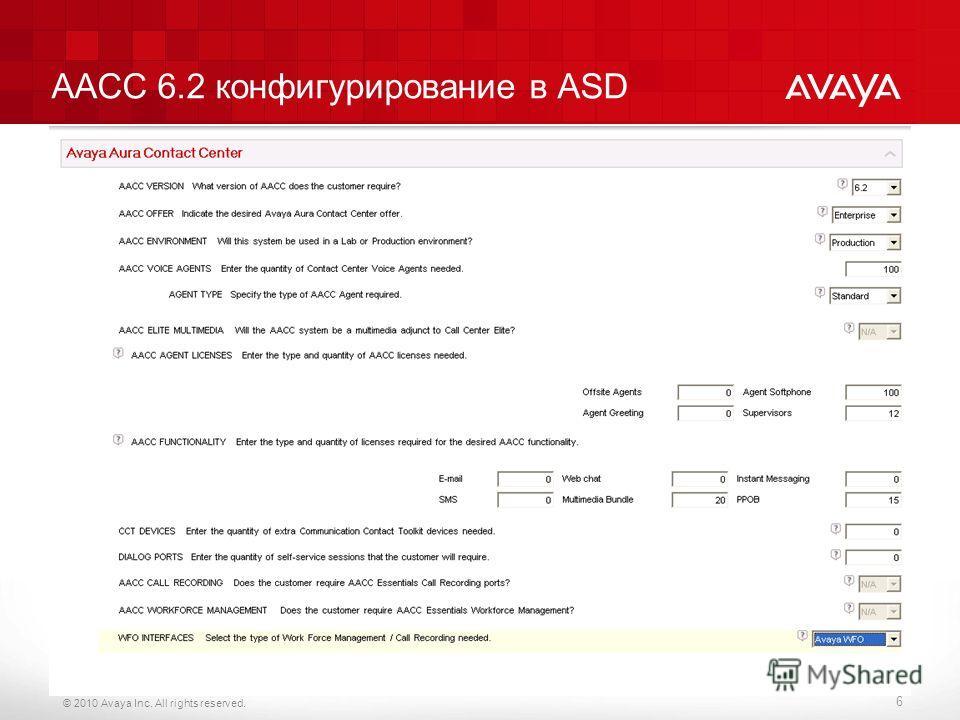 © 2010 Avaya Inc. All rights reserved. AACC 6.2 конфигурирование в ASD 6