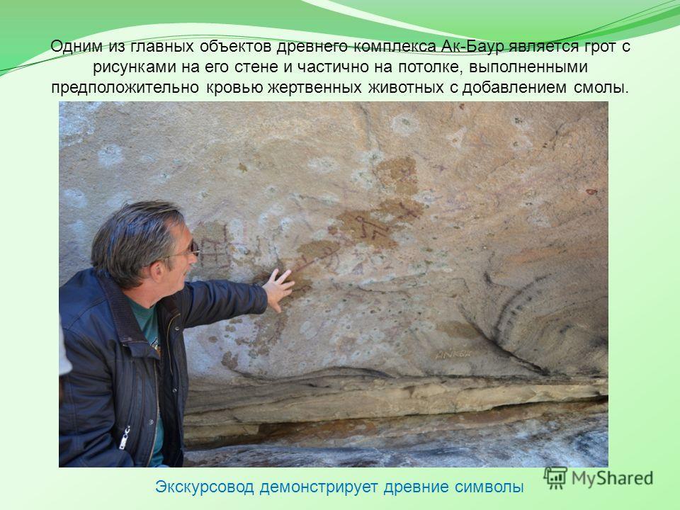 Более древний памятник высокоразвитой цивилизации мы нашли недалеко от г. Усть-Каменогорска в урочище Ак-Баур Общий вид грота на юго-западном склоне г. Коржимбай