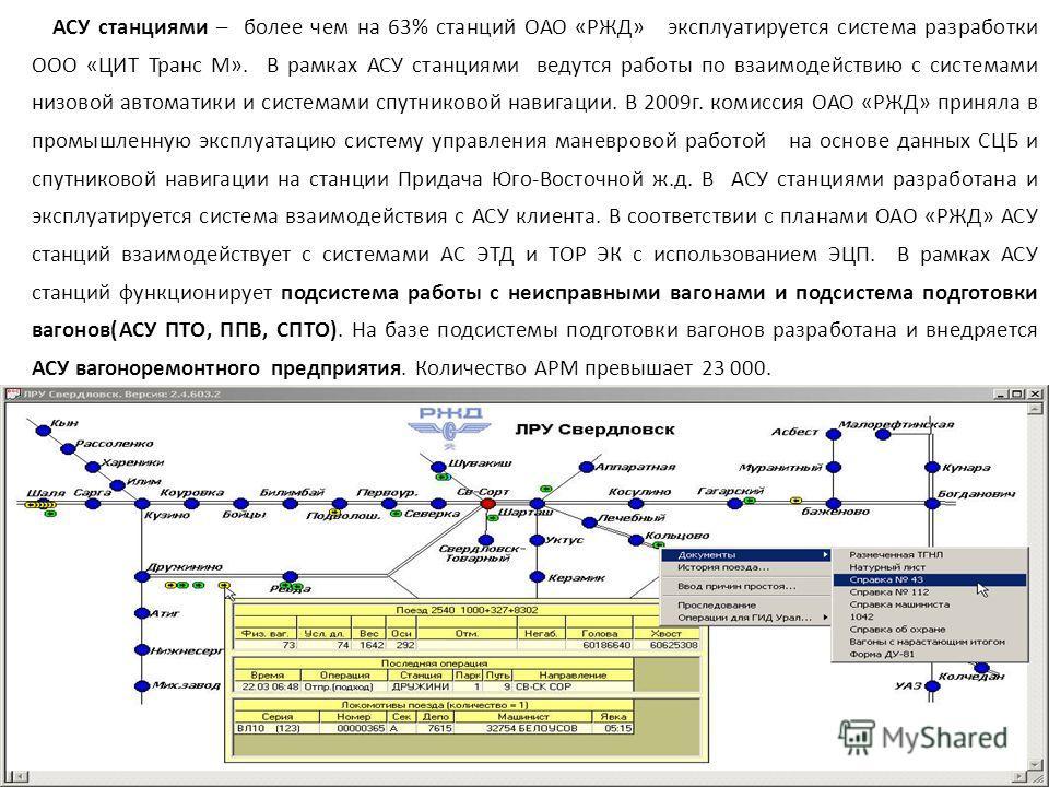 АСУ станциями – более чем на 63% станций ОАО «РЖД» эксплуатируется система разработки ООО «ЦИТ Транс М». В рамках АСУ станциями ведутся работы по взаимодействию с системами низовой автоматики и системами спутниковой навигации. В 2009 г. комиссия ОАО